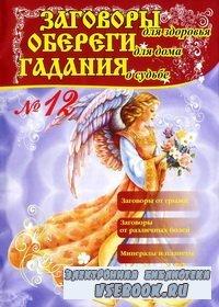Заговоры, обереги, гадания №12(2008).