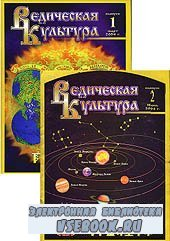 Ведическая Культура №1,2 (2004)