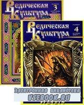 Ведическая Культура №3,4 (2004)