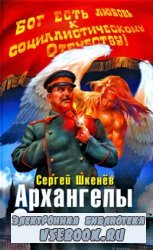 Архангелы Сталина