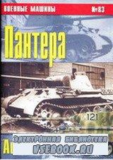 ''Пантера'' Ausf. D