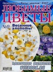 Вальс цветов спецвыпуск любимые цветы весенние хлопоты №2 2007