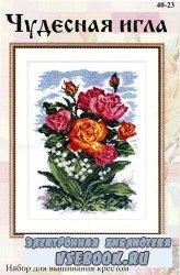 Чудесная игла №40-23 Розы и ландыши