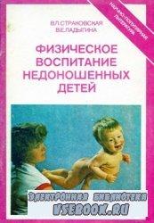 Физическое воспитание недоношенных детей