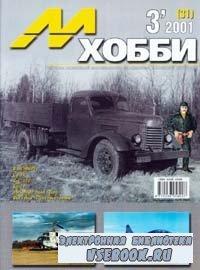 М-Хобби №03(31) 2001