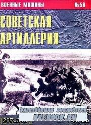 Военные машины. №058. Советская артиллерия 1941-1945