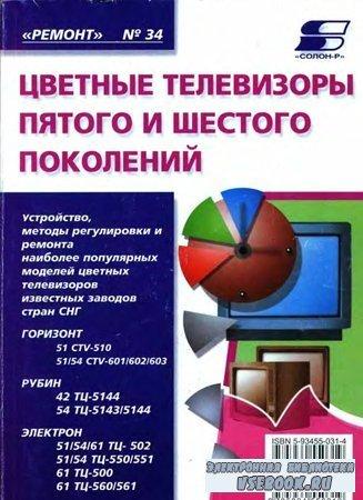 Цветные телевизоры пятого и шестого поколений