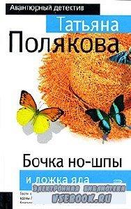 Татьяна Полякова.  Бочка но-шпы и ложка яда (Аудиокнига)
