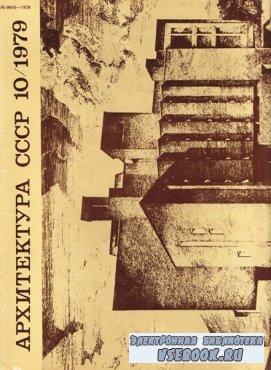 Архитектура СССР №10, 1979