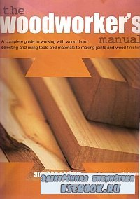 The Woodworker's Manual (A complete guide to working with wood)