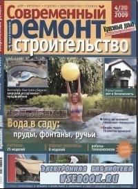 Современный ремонт и строительство №4/20 2009