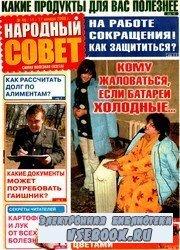 Народный совет №46 2008