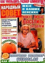 Народный совет №44 2008