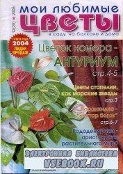 Мои любимые цветы №12 2005