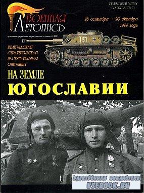 Военная летопись 2005 №6 - Белградская стратегическая наступательная операц ...