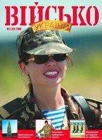 Військо України №03 2006