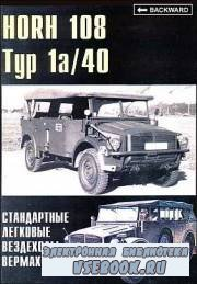 Военные машины. №005. Horh 108 Type 1a/40