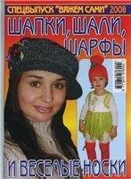 Вяжем САМИ Спецвыпуск 2008: Шапки, шали, шарфы и веселые носки