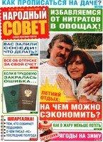 Народный совет №26 2009