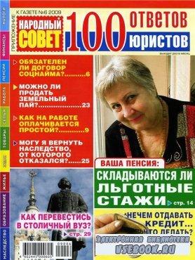 100 ответов юристов №6 2009