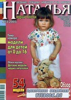 Наталья №3 2005