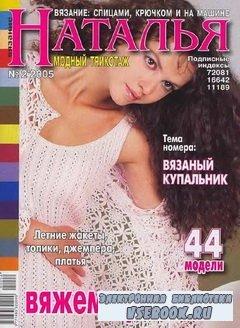 Наталья №2 2005