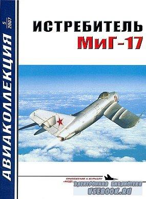 Авиаколлекция. 2007 №5. Истребитель МиГ-17