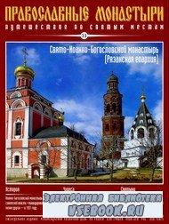 Православные монастыри. Выпуск 33. Свято-Иоанно-Богословский монастырь