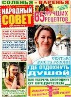 Народный совет №28 2009