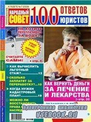100 ответов юристов №7 2009