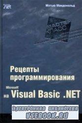 Microsoft Visual Basic .Net: рецепты программирования. Мастер-класс