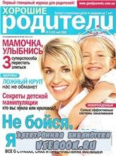 Хорошие родители №5 2008