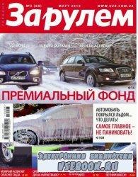 За рулём №3 2010 / Украина