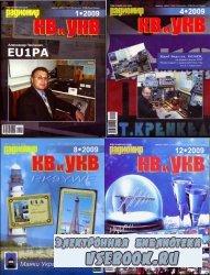 Радиомир КВ и УКВ №1 – 12 2009