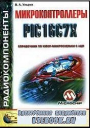 Микроконтроллеры PIC16C7X