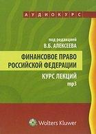 Финансовое право Российской Федерации: курс лекцийаудиокнига