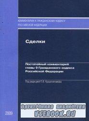Сделки: Постатейный комментарий главы 9 Гражданского кодекса Российской Фед ...