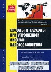 Доходы и расходы при упрощенной системе налогообложения (8-е издание, перер ...