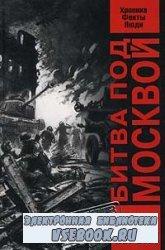 Битва под Москвой. Хроника, факты, люди. В 2-х томах