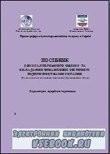 Посібник з бухгалтерського обліку та складання фінансової звітності підприє ...
