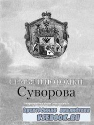 Семья и потомки Суворова: Биографии ближайших родственников и потомков полк ...