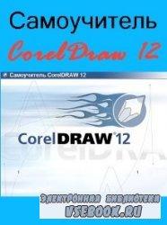 Интерактивный курс.  CorelDraw 12