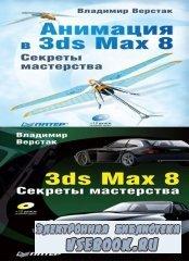Дополнительные уроки Верстака по 3Ds Max