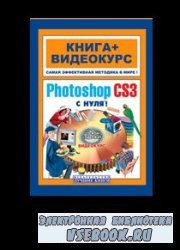 Adobe Photoshop CS3 с нуля