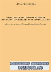 Общество, власть и просвещение в русской провинции XVIII - начала XIX вв.