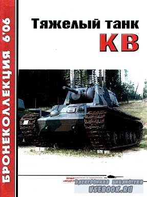 Бронеколлекция. 2006 №6. Тяжелый танк КВ