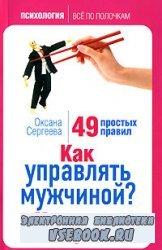 Как управлять мужчиной? Мастерство манипуляций. 49 простых правил
