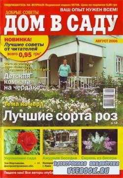 «Добрые советы. Дом в саду» АВГУСТ 2008