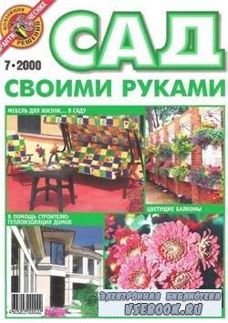 Сад своими руками № 7, 2000