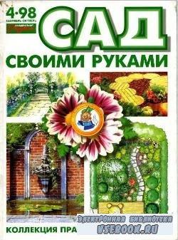 Сад своими руками №04, 1998